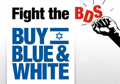 Anti-BDS poster (photo credit: JWG LTD)