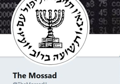 The Mossad parody twitter account (photo credit: TWITTER SCREENSHOT)