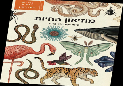 "The Hebrew translation of the book ""Animal Museum"". (photo credit: Courtesy)"