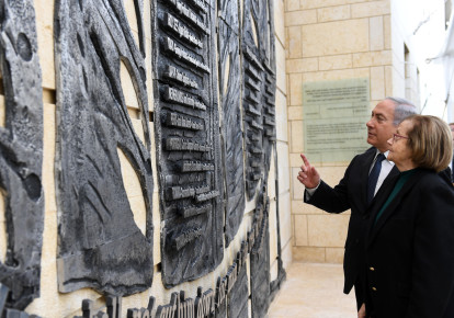 Prime Minister Benjamin Netanyahu at the dedication ceremony of a monument to the Righteous Among the Nations at the Foreign Ministry (photo credit: CHAIM TZACH/GPO)