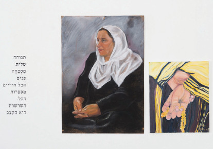 Left: 'Mother,' Majdal Shams, 2015, pastel on cardboard, by Sonia Mahmoud. Right: 'Leisure Time,' Jerusalem, 2003, oil on canvas, by Naomi Amedi (photo credit: YAIR HOVAV/SADAN PROART)