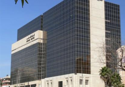 The headquarters of Arab Bank in Amman, Jordan (photo credit: Wikimedia Commons)