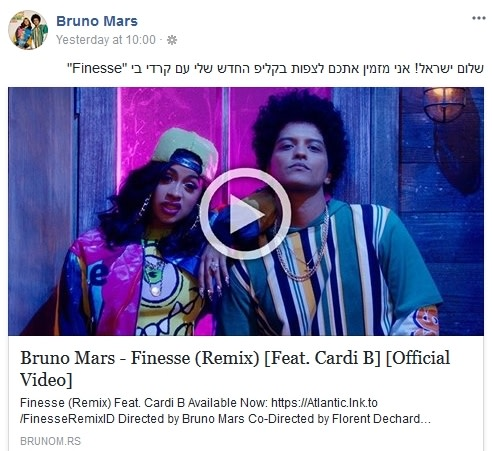 Bruno Mars's Facebook post in Hebrew (Facebook Screenshot)