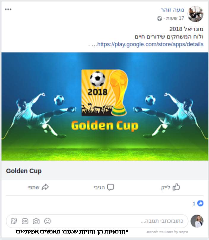 The Golden Cup application advertised on Facebook (IDF Spokesperson's Unit)