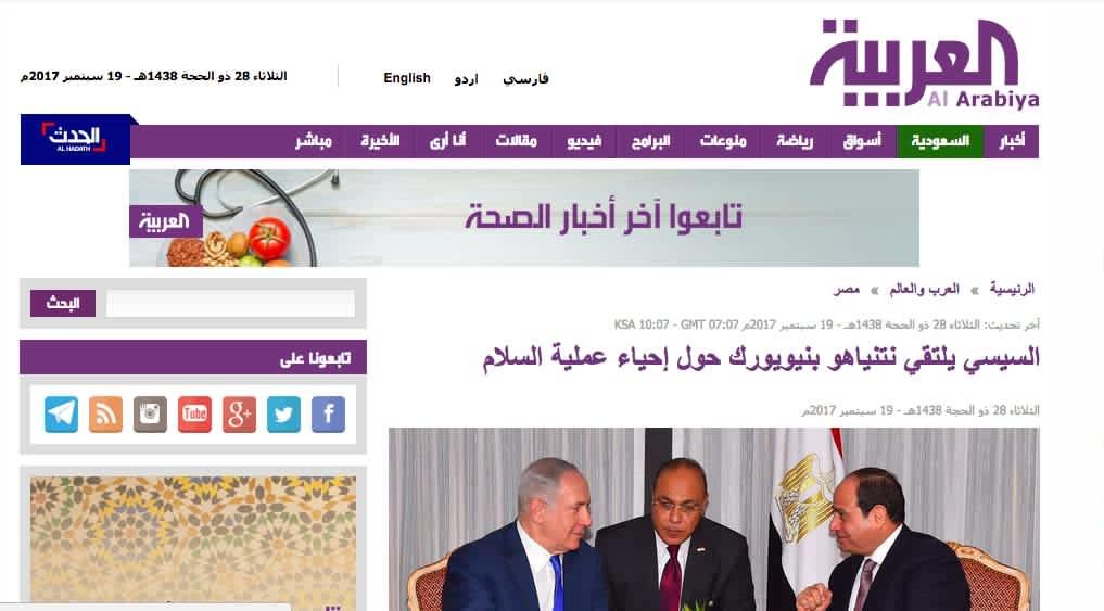 Al Arabiya's online coverage of the meeting between Israeli PM Netanyahu and Egyptian President al-Sisi (SCREENSHOT)