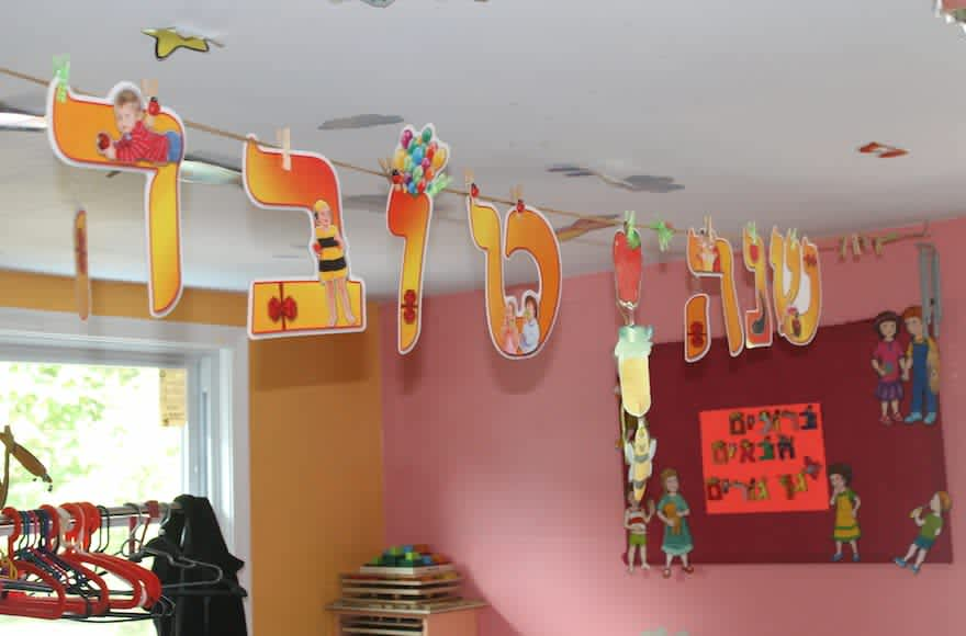 Letters in Hebrew hanging at the entrance to Gan Gurim spell out the greeting for a happy Jewish New Year. (BEN SALES)