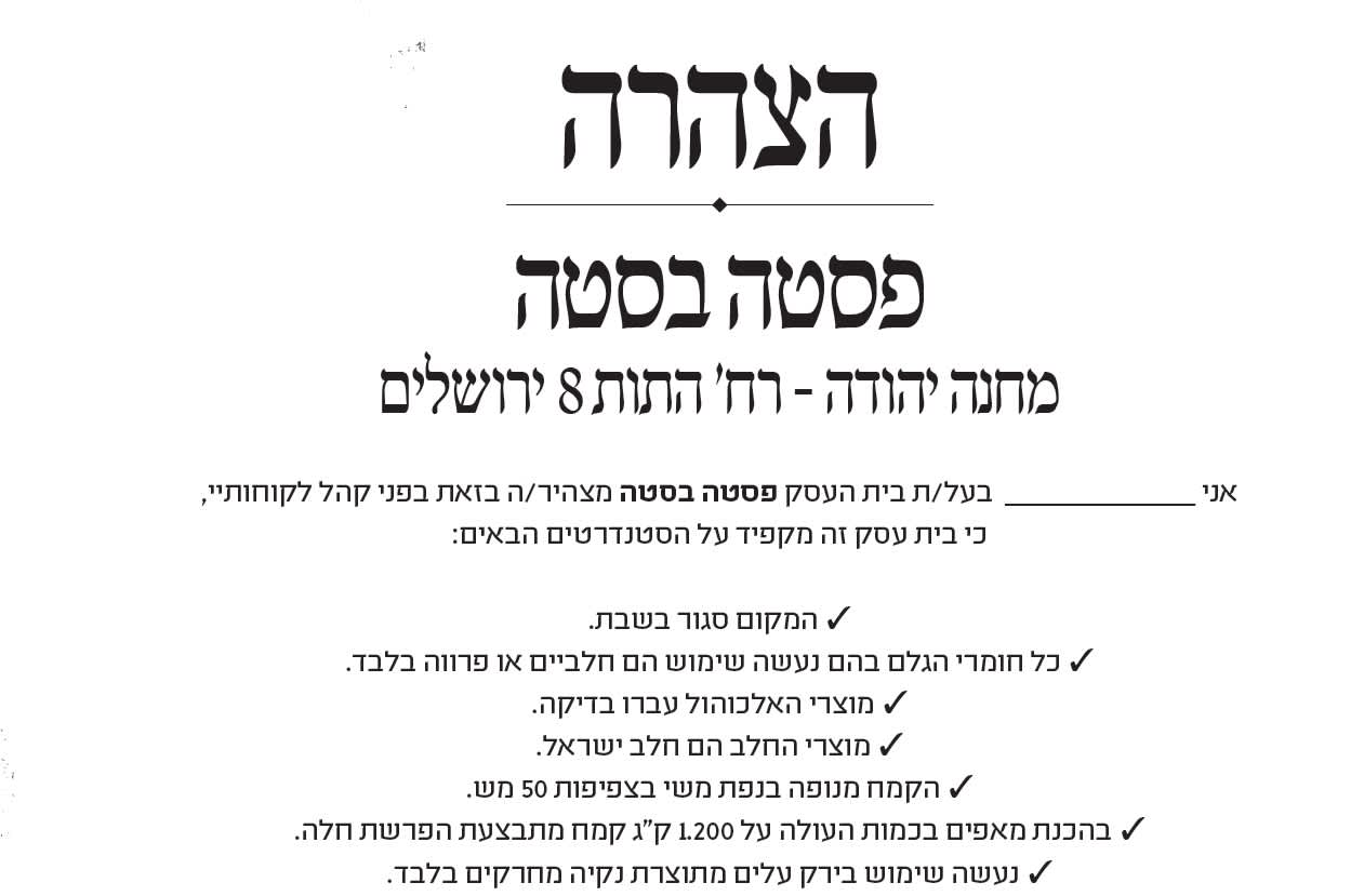 Pasta Basta's new kashrut certificate from Hashgacha Pratit, detailing the kashrut standards they maintain as permitted under a ruling of the High Court of Justice this month