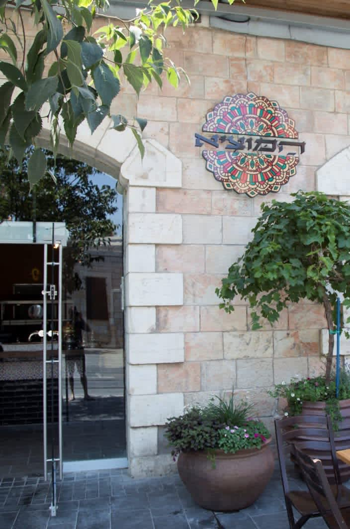 Hamotzi, which recently moved to a new location on Jerusalem's Jaffa Road. (DAN LEV)