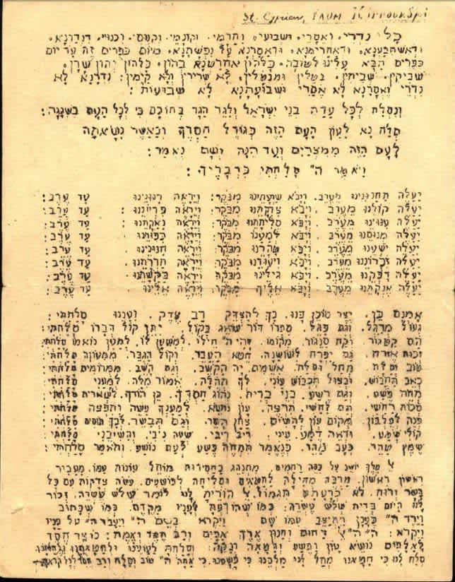 Yom Kippur machzor (Courtesy: Yad Vashem Artifacts Collection)
