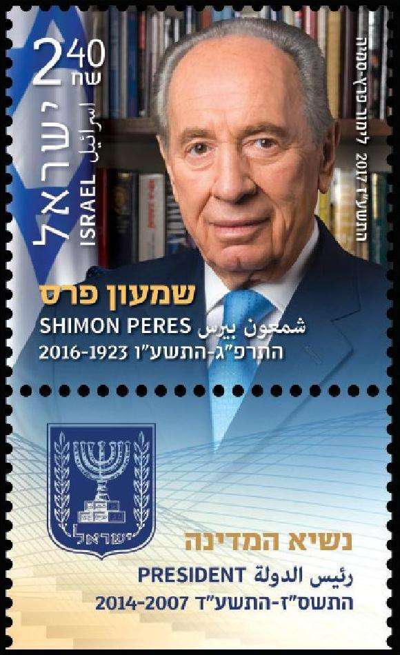 Full view of the Shimon Peres memorial stamp (Courtesy)