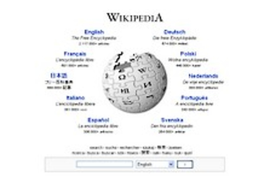 wikipedia logo 88