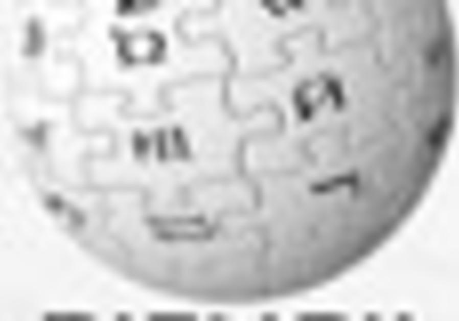 Hebrew wikipedia.