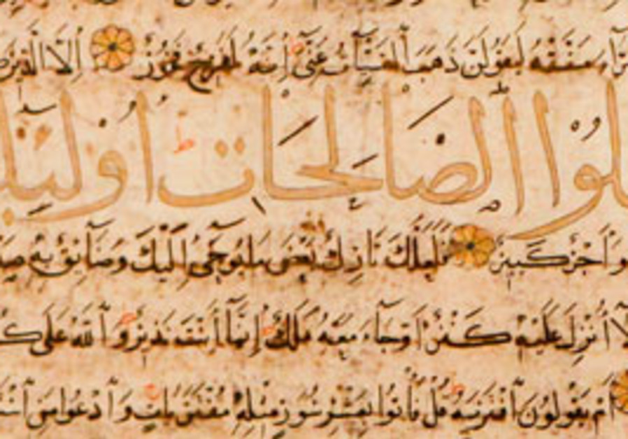 An illuminated double page of the Quran.