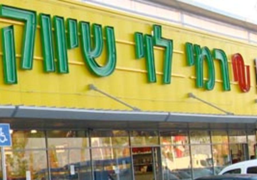 A Rami Levy supermarket