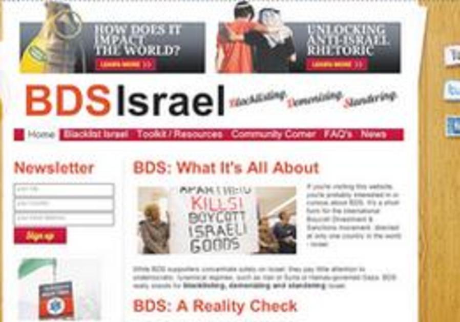 BDS Israel