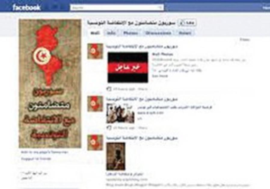 Tunisian Facebook Page
