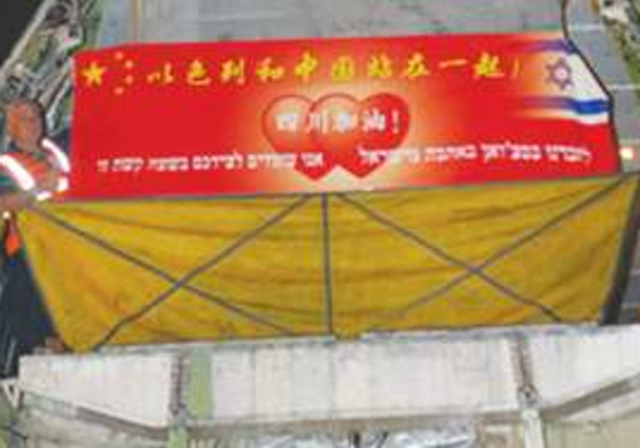 Israeli aid for Chinese earthquake victims