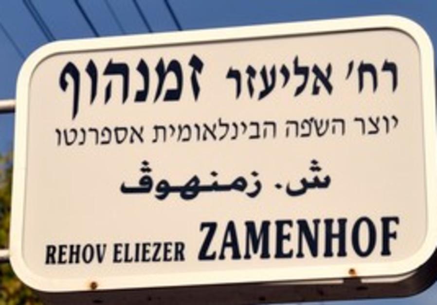 Zamenhof Street