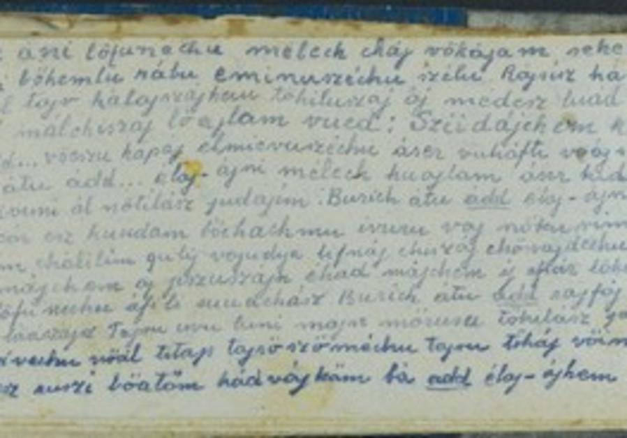 IRENE HAYA WEISS wrote this prayer book in camp