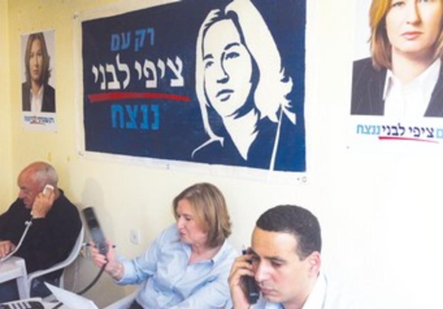 MKs call Kadima members from party headquarters