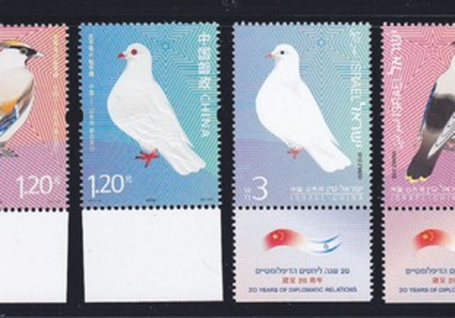 Israel and China's new joint stamp issue