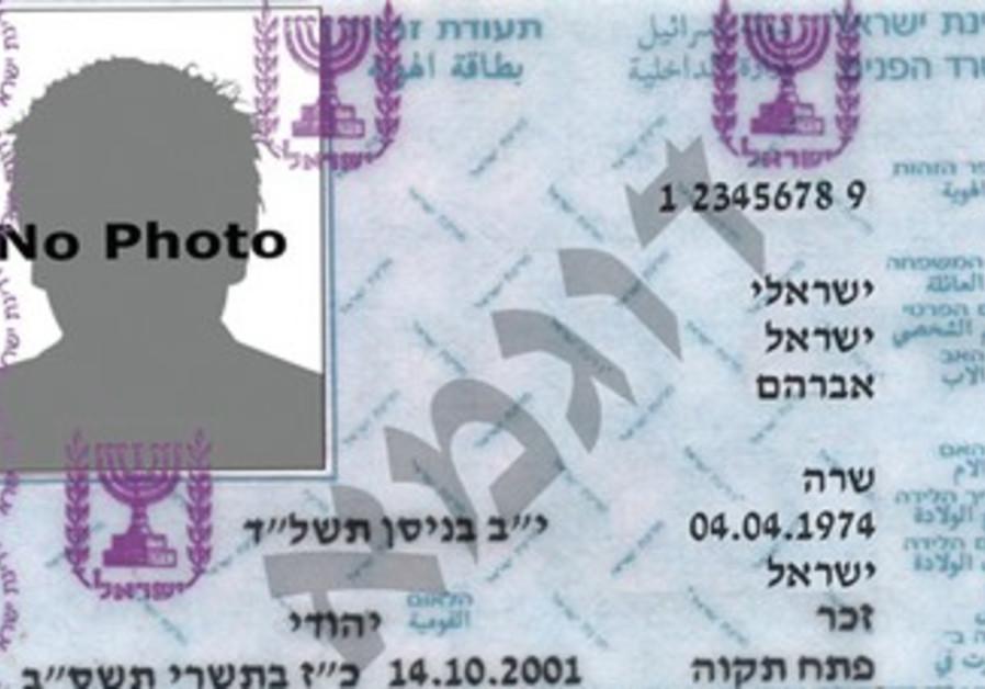 Teudat Zehut, Israeli ID card
