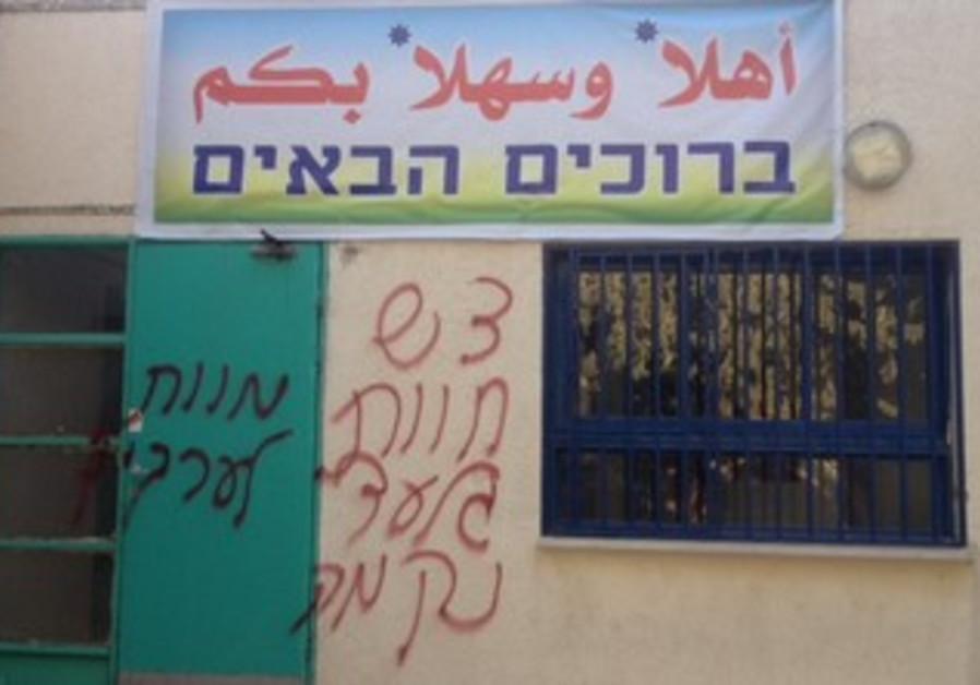 Vandalized elementary school in Neve Shalom