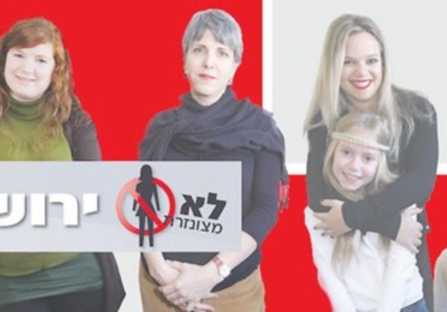 Jerusalemites Movement advertisement