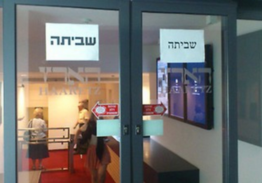 PIC: Its official, no Haaretz paper on Thursday.