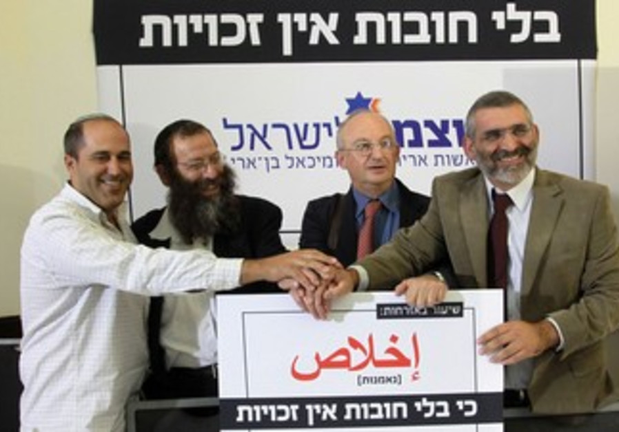 Eldad and Ben Ari introduce Strong Israel party