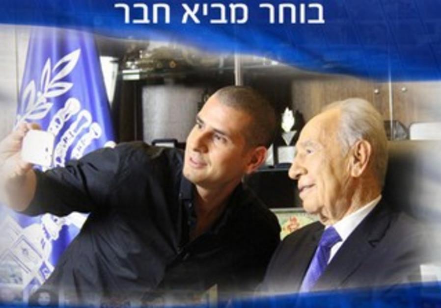 President Shimon Peres and Eyal Kitzis