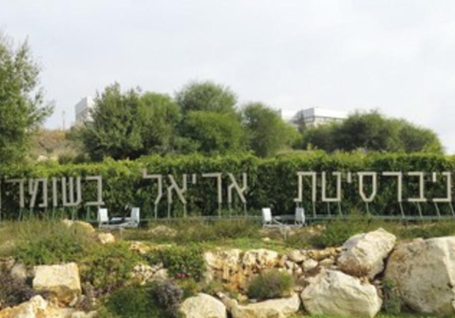 Ariel University in Samaria