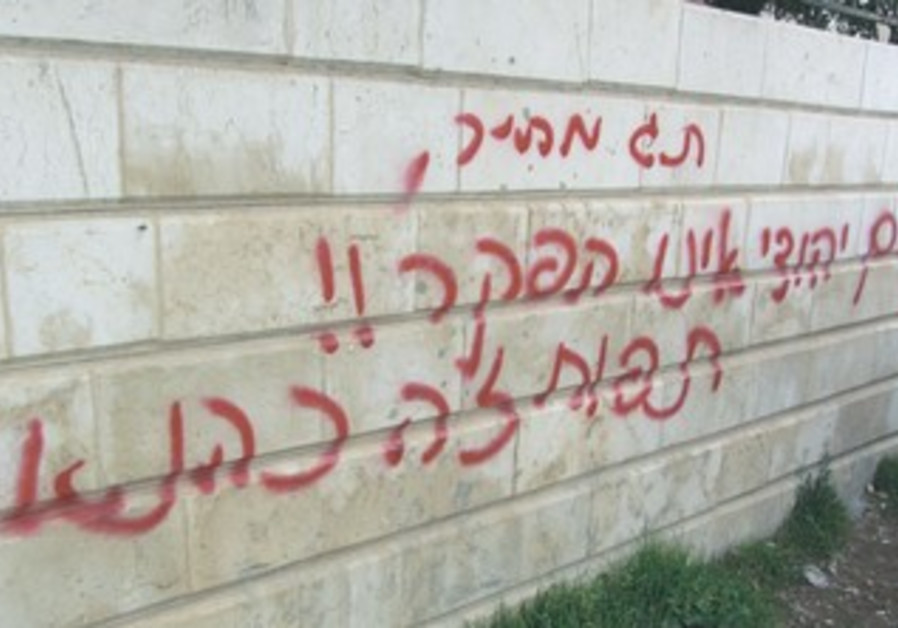 "Price tag saying ""Jewish blood is not cheap"" in Deir Jarir, February 5, 2013."