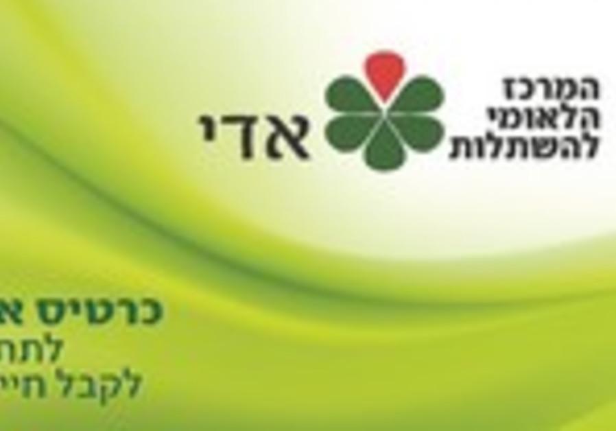 An ADI organ donor card