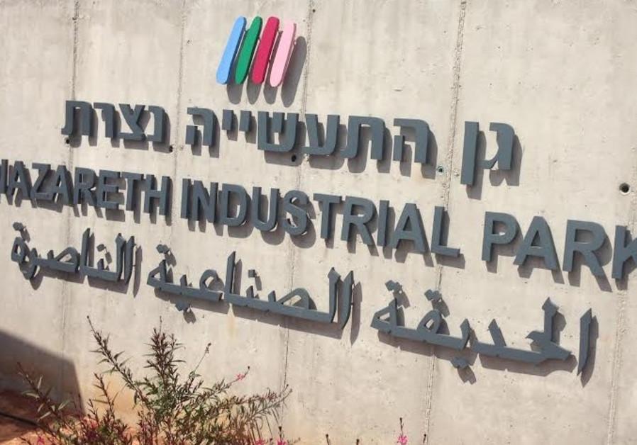 Nazareth Industrial Park sign