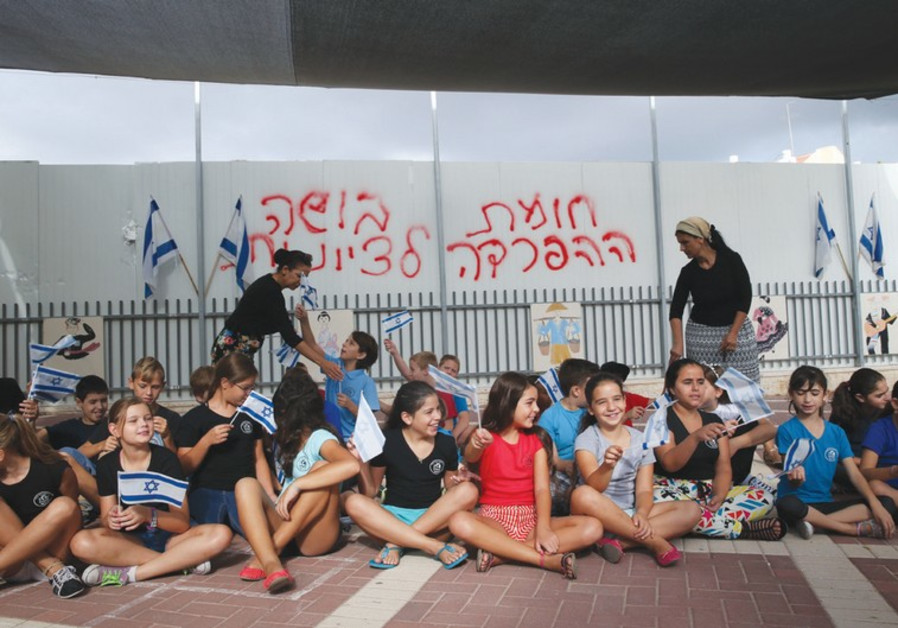 Beit Shemesh school