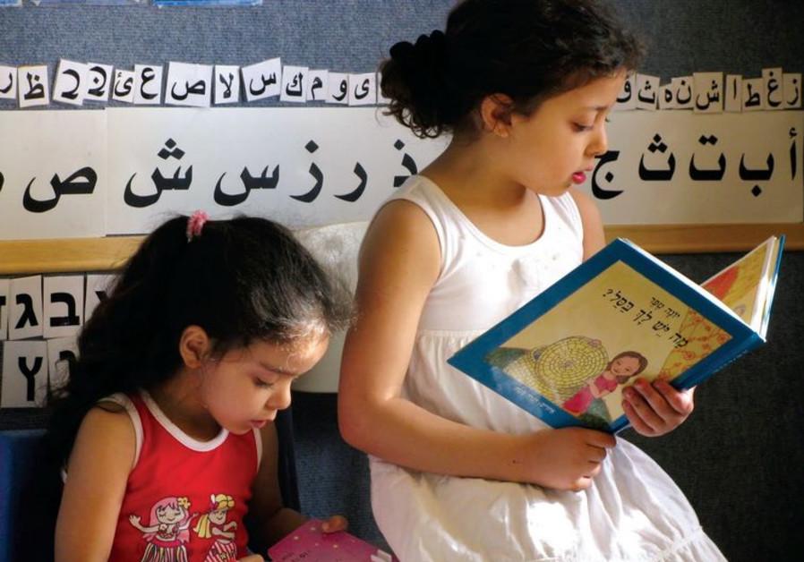 Beersheba's Hagar bilingual school