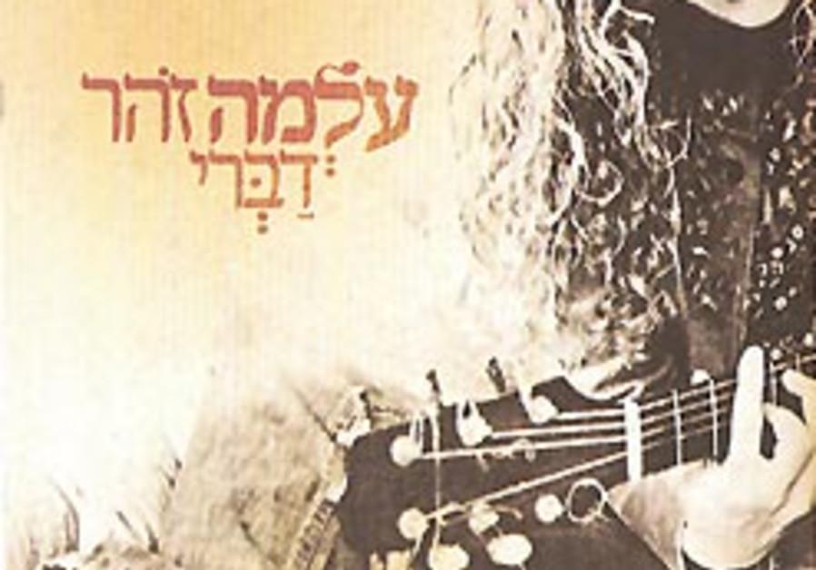 Sabra Sounds: Alma Zohar, Asaf Amdursky, and Yoav Itshak