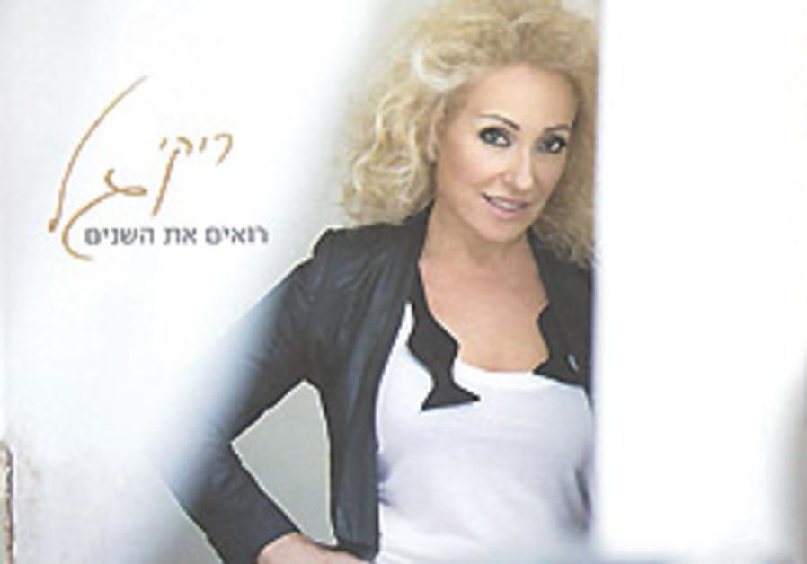 Sabra Sounds: Eric Berman, Riki Gal, and Yehudit Ravitz