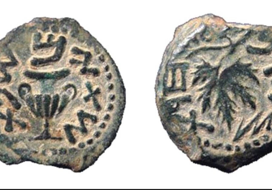 'Free Zion' coin minted 1,967 years ago.