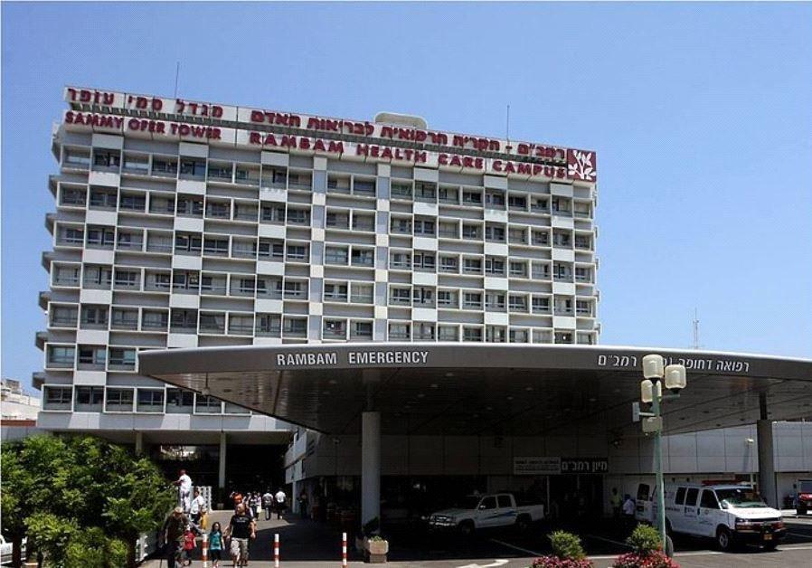 Haifa's Rambam Medical Center