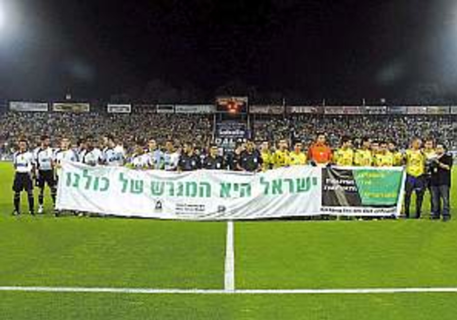 Israel joins fight against soccer racism
