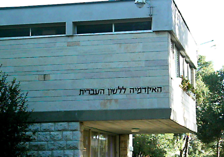 Building of the Academy of the Hebrew Language.